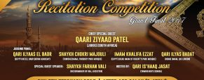 TBS 3rd Annual Qur'aan Competition 2017